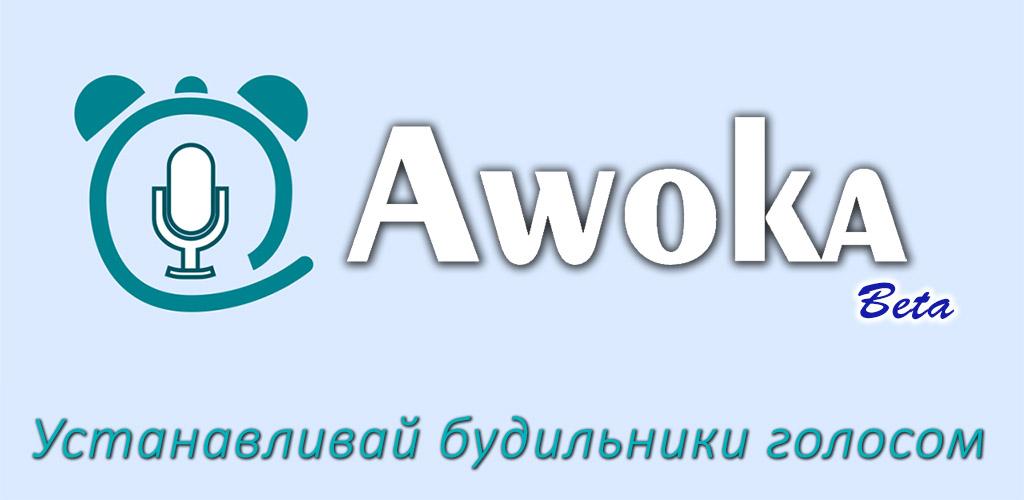 Awoka умный голосовой будильник таймер Maxlab Android